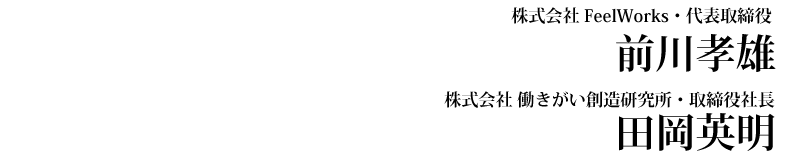前川孝雄・田岡英明